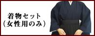 着物セット(女性用のみ)