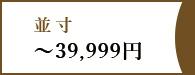 並寸~39,999円
