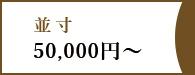 並寸50,000円~