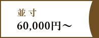 並寸60,000円~