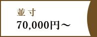 並寸70,000円~