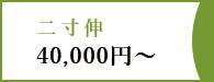 二寸伸40,000円~