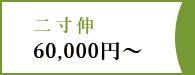 二寸伸60,000円~