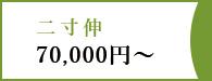 二寸伸70,000円~