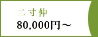 二寸伸80,000円~