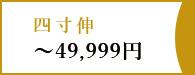 四寸伸~49,999円