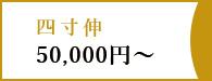 四寸伸50,000円~