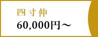 四寸伸60,000円~