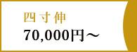四寸伸70,000円~