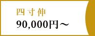 四寸伸90,000円~