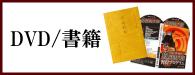 弓道DVD・書籍