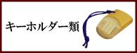 弓道グッズ/キーホルダー類