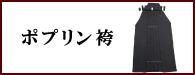 ポプリン袴