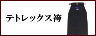テトレックス袴